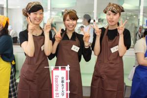 京都女子大学 Eggciting 83